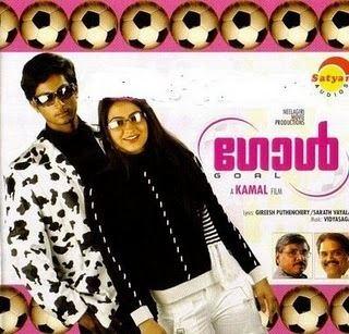 Goal (2007 Malayalam film) httpsuploadwikimediaorgwikipediaen000Goa