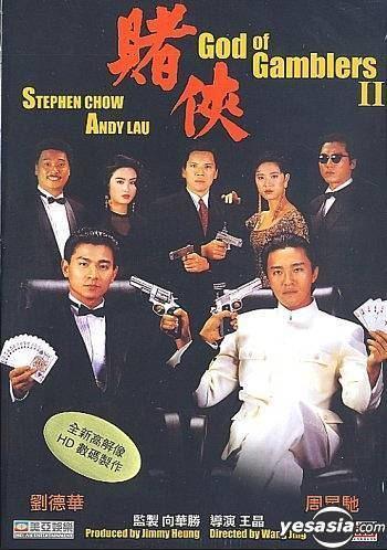 God of Gamblers II YESASIA God Of Gamblers II DVD DTS Hong Kong Version DVD