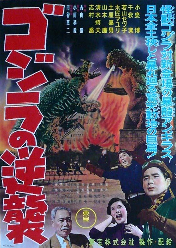 Godzilla Raids Again Godzilla Raids Again Wikipedia