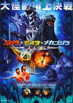 Godzilla: Tokyo S.O.S. Godzilla Tokyo SOS Wikipedia
