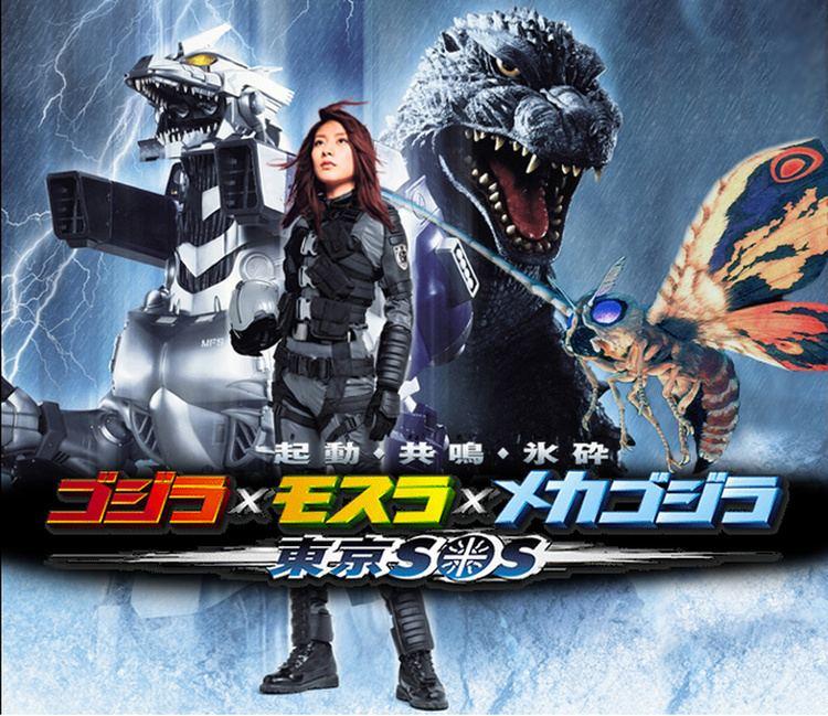 Godzilla: Tokyo S.O.S. Photo 37 of 40 Godzilla Film Posters