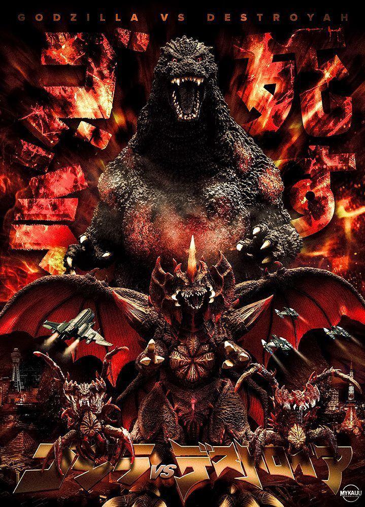 Godzilla vs. Destoroyah John Ruffins Godzilla vs Destroyah Poster with XPlus