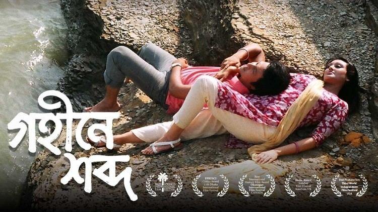 Gohine Shobdo Gohine Shobdo Bangla Movie Channel i Mamnun Hasan Emon
