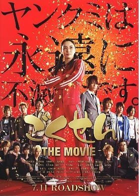 Gokusen Gokusen The Movie AsianWiki