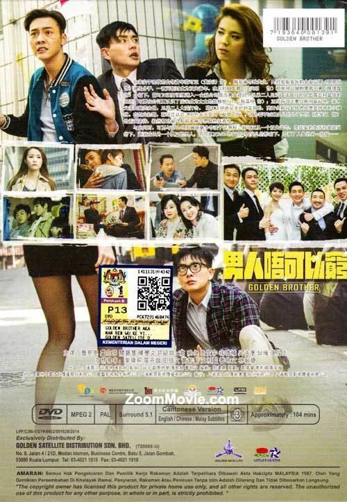 Golden Brother Golden Brother DVD Hong Kong Movie 2014 Cast by Bosco Wong