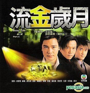 Golden Faith YESASIA Golden Faith VCD Part 2 End TVB Drama VCD Gallen