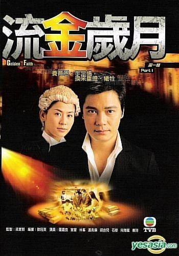 Golden Faith YESASIA Golden Faith VCD End TVB Drama VCD Gallen Lo Deric
