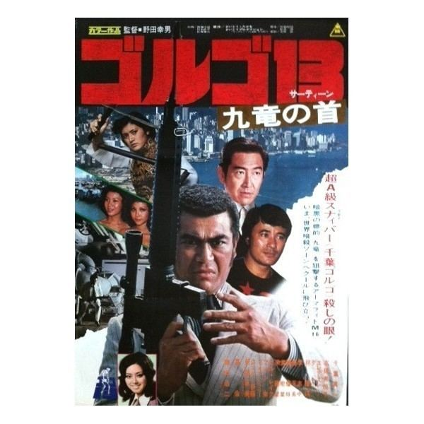 Golgo 13: Assignment Kowloon Golgo 13 Kowloon Assignment Golgo 13 Kuron no kubi Japanese