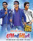 Golmaal (2008 film) movie poster