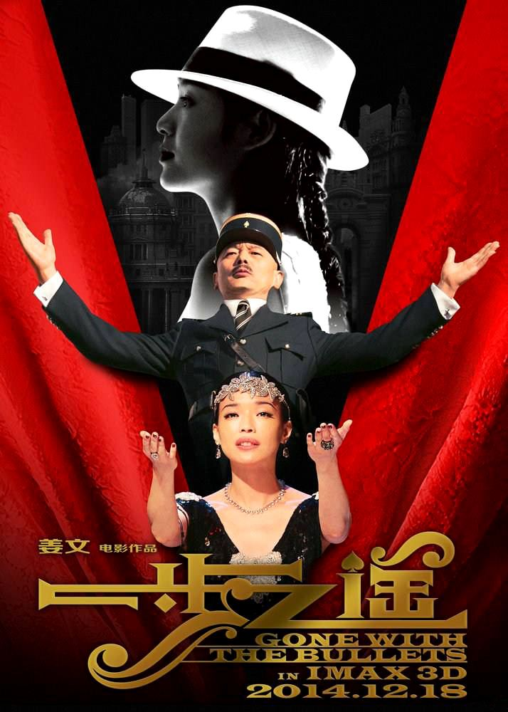 Gone with the Bullets First trailer for Jiang Wens Gone with the Bullets cityonfirecom