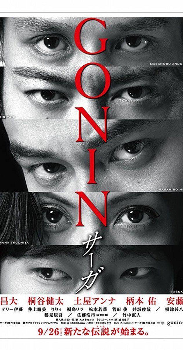 Gonin Saga Gonin sga 2015 IMDb