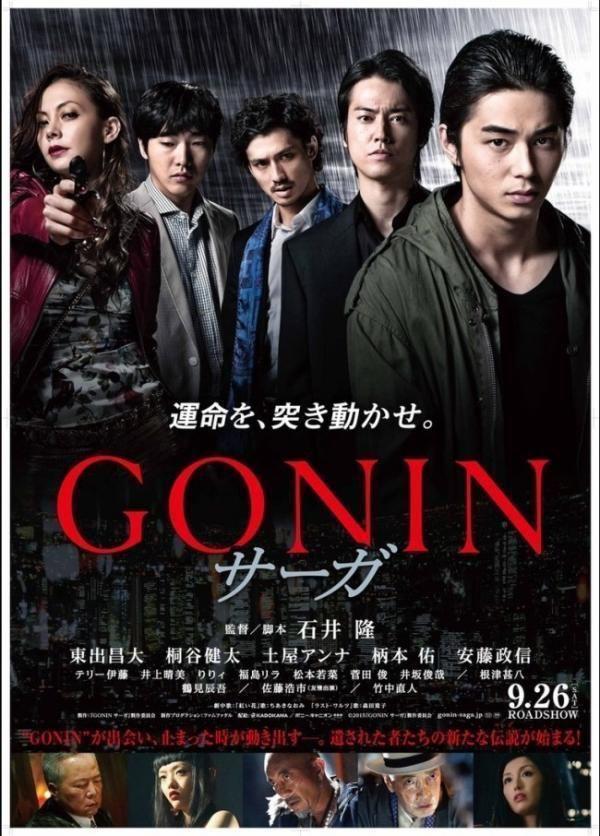 Gonin Saga Gonin sga 2015