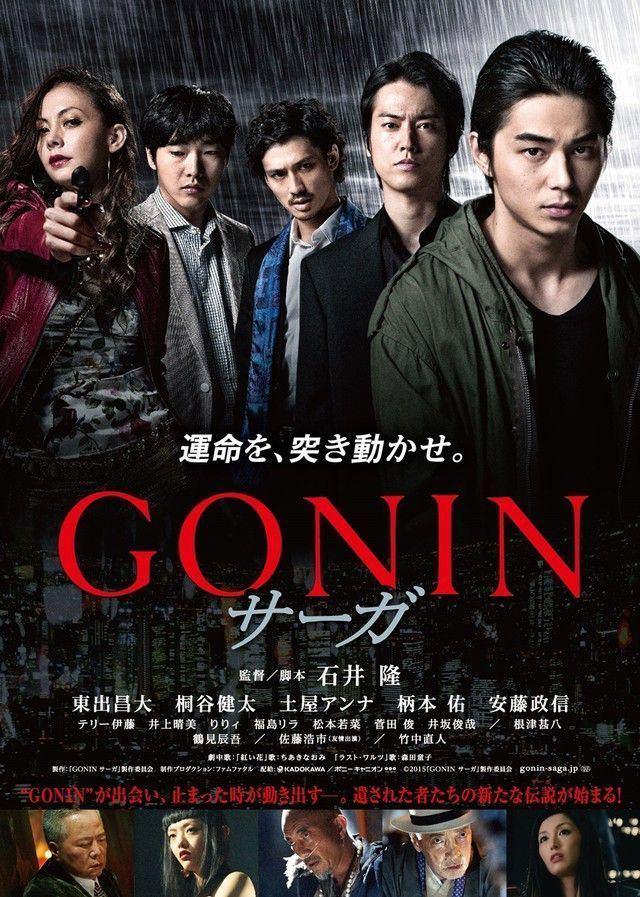 Gonin Saga asianwikicomimagesaaeGoninSagap1jpg