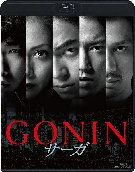 Gonin Saga Gonin Saga 2015 Takashi Ishii Masahiro Higashide Kenta Kiritani