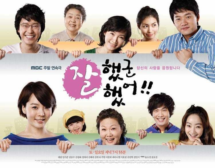 Good Job, Good Job wwwkoreandramaorgwpcontentuploads200903Goo