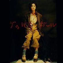 Goodbye Girl (Miyuki Nakajima album) httpsuploadwikimediaorgwikipediaenthumb7