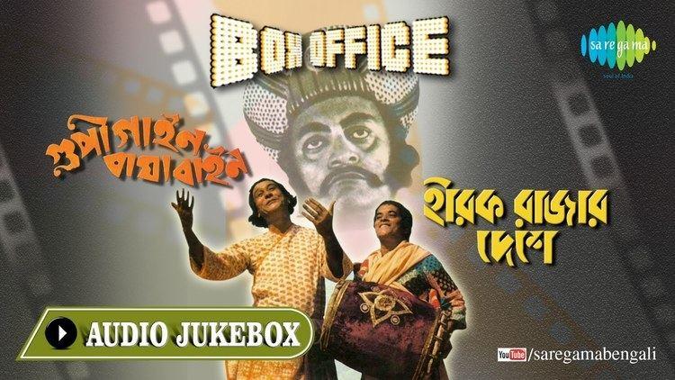 Goopy Gyne Bagha Byne Box Office Goopy Gyne Bagha Byne Aha Ki Ananda Bengali Songs