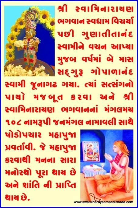 Gopalanand Swami Torda Dham Shree Swaminarayan Temple Torda