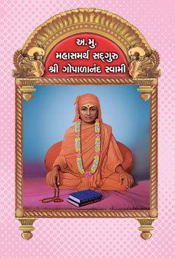 Gopalanand Swami wwwsmvsorgimagespublicationlargesmvsswamina