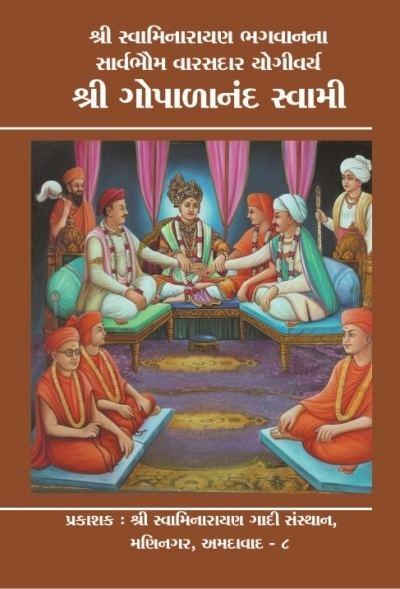 Gopalanand Swami Sarvabhom Varsdar Yogivarya Shree Gopalanand Swami
