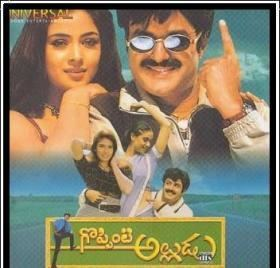 Goppinti Alludu goppinti alludu movie muddoche gopala video song of Goppinti Alludu