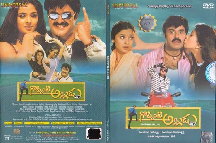 Goppinti Alludu Description Goppinti Alludu Telugu DVD