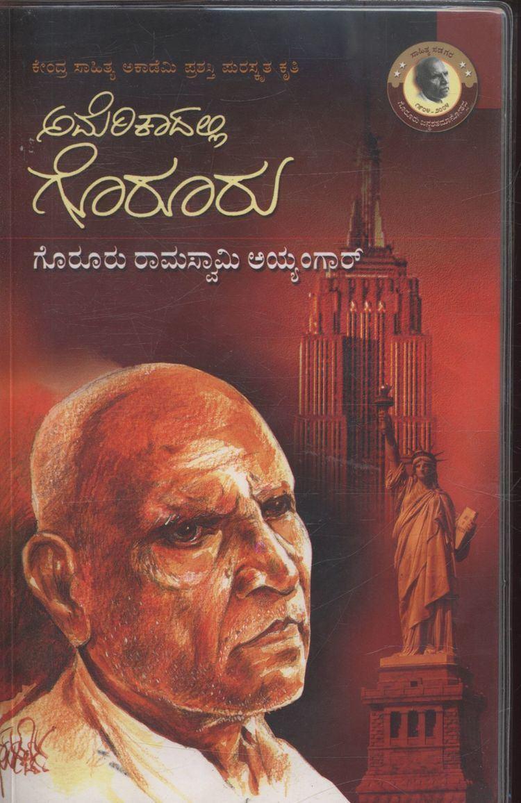 Gorur Ramaswamy Iyengar