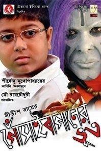 Gosainbaganer Bhoot movie poster