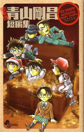 Gosho Aoyama Gosho Aoyamas Collection of Short Stories Detective Conan Wiki