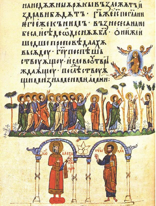 Gospels of Tsar Ivan Alexander wwwpravoslavietocombooksmanuscriptscyrillicl