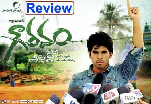 Gouravam (2013 film) Gouravam Telugu Movie Review Rating Allusirish Story Live