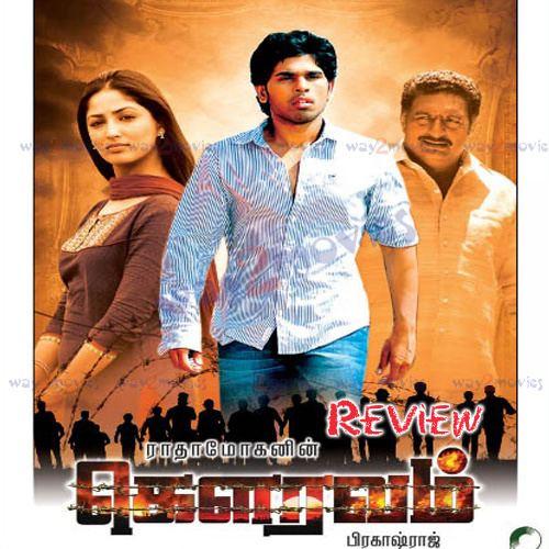 Gouravam (2013 film) Gouravam Movie Review