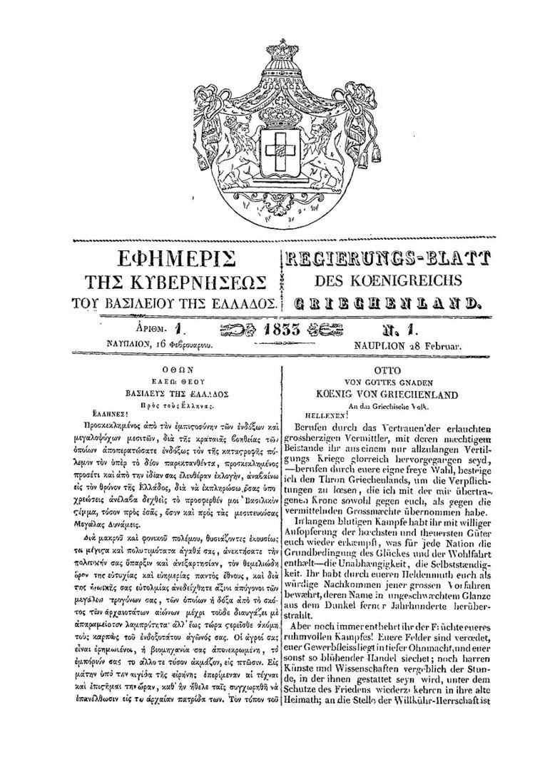 Government Gazette (Greece)