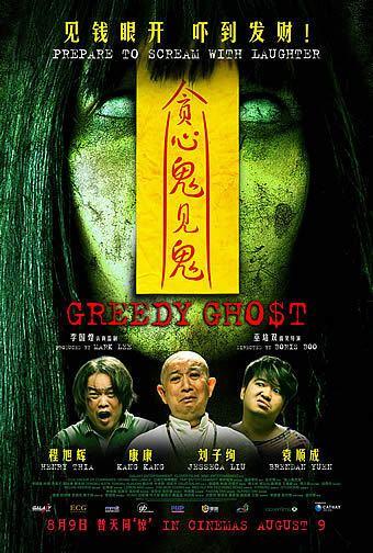 Greedy Ghost wwwmoviexclusivecomFilesGG1shtFinal20Posterjpg