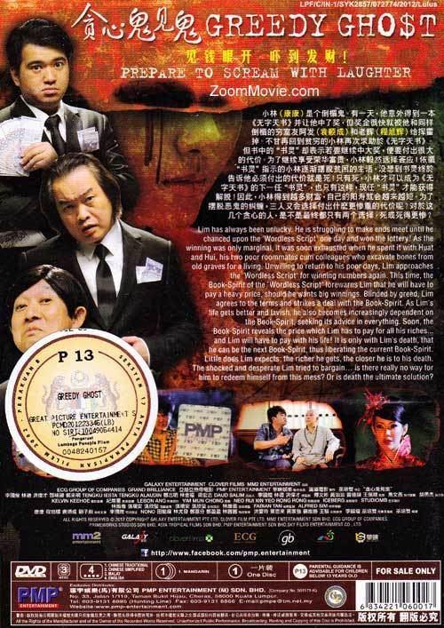 Greedy Ghost Greedy Ghost DVD Singapore Movie 2012 Cast by Henry Thia
