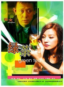 Green Tea (film) httpsuploadwikimediaorgwikipediaen990Gre