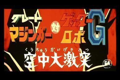 Grendizer, Getter Robo G, Great Mazinger: Kessen! Daikaijuu movie scenes Great Mazinger tai Getter Robot G 1975 jpg