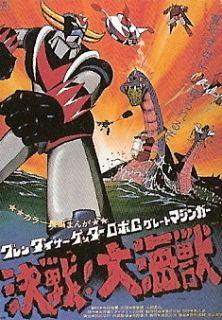 Grendizer, Getter Robo G, Great Mazinger: Kessen! Daikaijuu movie poster