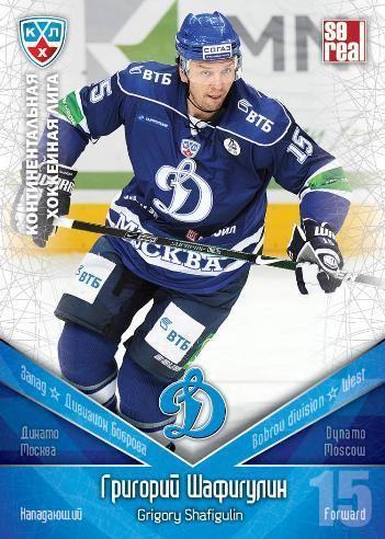 Grigory Shafigulin KHL Hockey cards Grigory Shafigulin Sereal Basic series 20112012