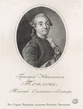 Grigory Teplov httpsuploadwikimediaorgwikipediacommonsaa