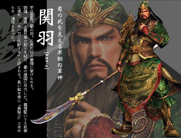 Guan Yu httpscdnshopifycomsfiles109320800files