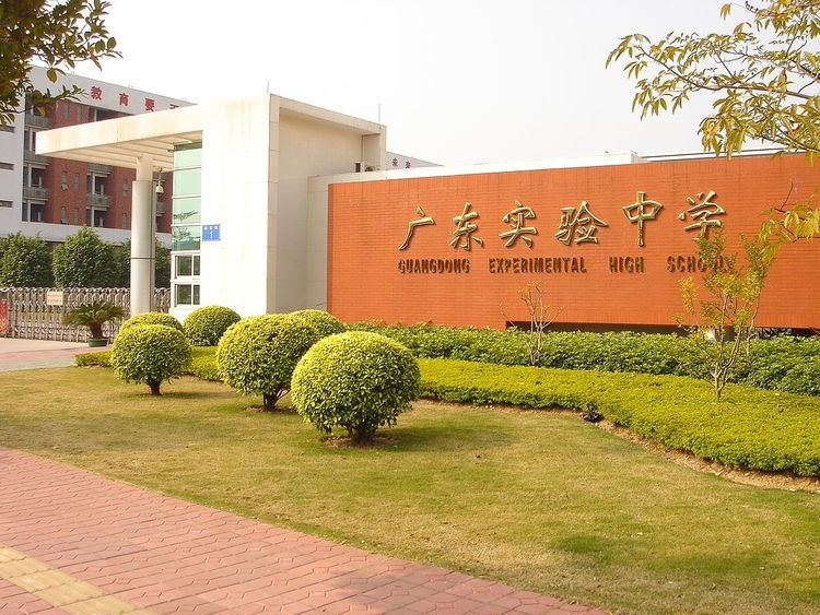 Guangdong Experimental High School