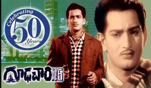 Gudachari 116 GUDACHARI 116 celebrates Golden Jubilee Telugu News Telugu Cinema