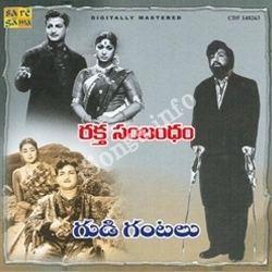 Gudi Gantalu Gudi Gantalu Songs free download