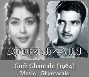 Gudi Gantalu Gudi Gantalu 1965 Telugu Mp3 Songs Free Download AtoZmp3