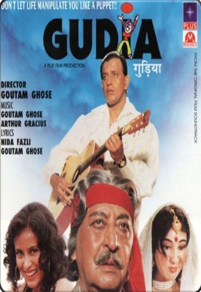 gudia-film-fc4e4a71-00a8-4bbb-a449-d74fc