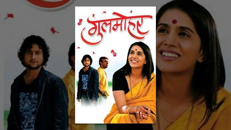 Gulmohar (2008 film) New Malayalam Full Movies 2016 Gulmohar Full Hd Movies New