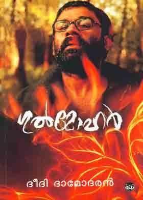 Gulmohar (2008 film) httpsonlinestoredcbookscomuploadedfilesboo