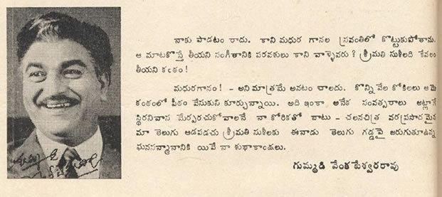 Gummadi Venkateswara Rao sjgvrjpg