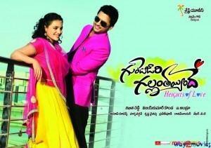 Gunde Jaari Gallanthayyinde Gunde jaari GallanThayyinde Archives Telugu Movie Reviews